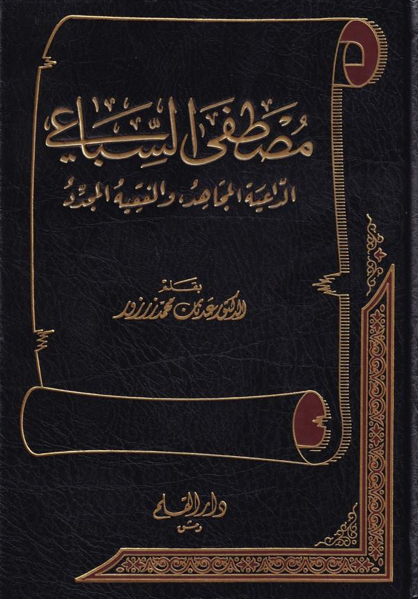 Mustafa Es Sibai Ed Daiye El mücahid vel Fakihül Müceddid-مصطفى السباعي الداعية المجاهد والفقيه المجدد