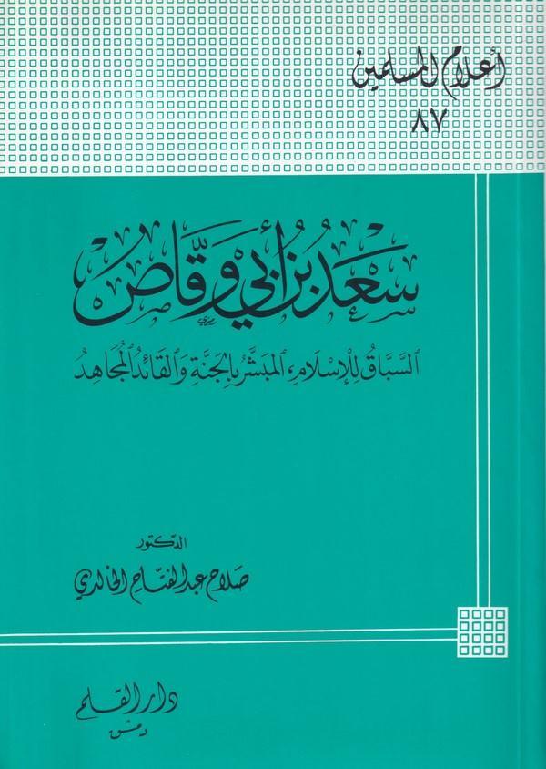 Sad b. Ebi Vakkas Es Sebbak lil İslam El Mübeşşer bil Cenne vel Kaidül Mücahid-سعد بن أبي وقاص السباق للإسلام المبشر بالجنة والق