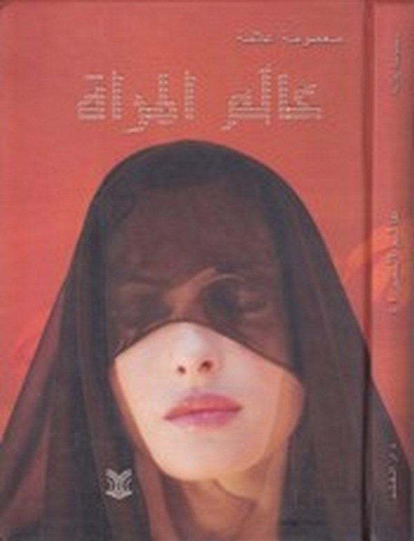 alemül mere-عالم المراة