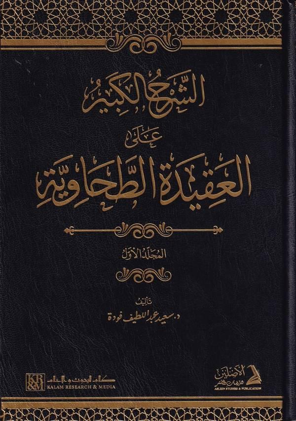 Eş Şerhül Kebir ala Akidetit Tahaviyye-الشرح الكبير على العقيدة الطحاوية