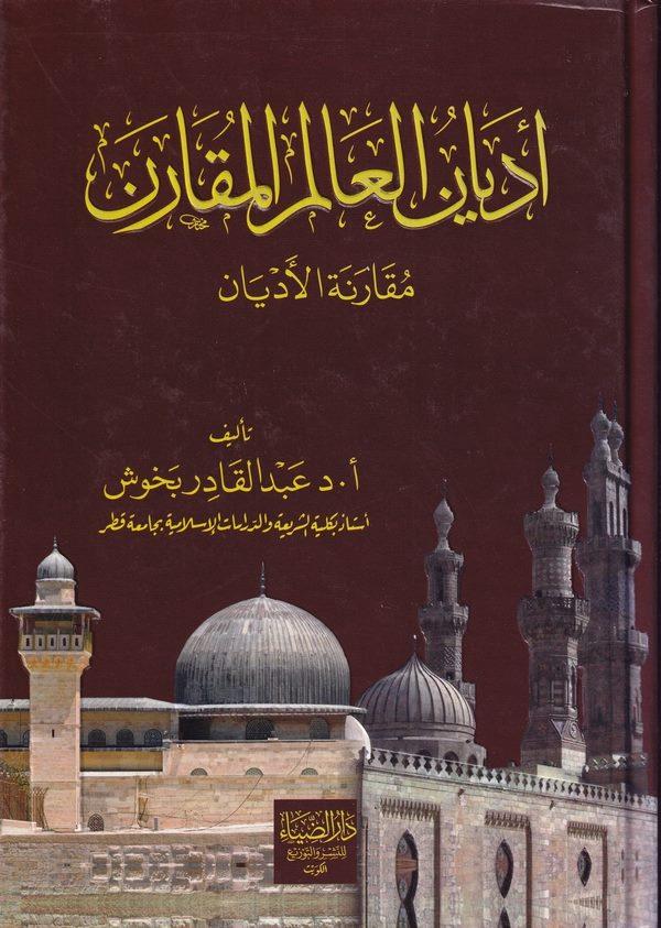 Edyanül Alemil Mukarene Mukarenetül Edyan-أديان العالم المقارن مقارنة الأديان