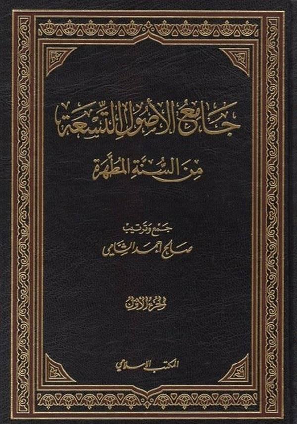 Camiul Usulüt Tisa mines Sünnetil Mutahhara-جامع الأصول التسعة من السنة المطهرة