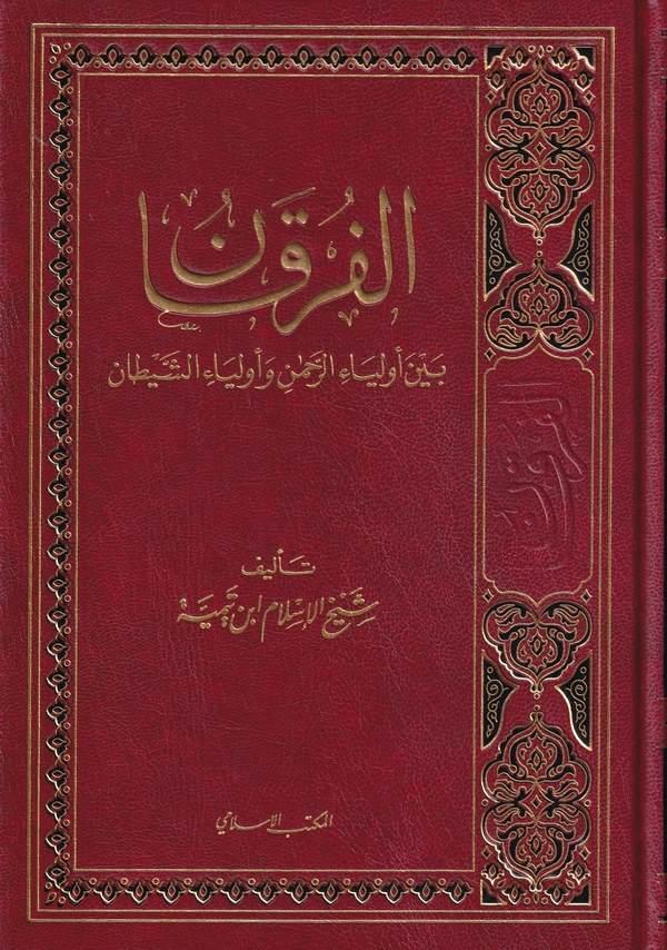 El Furkan beyne Evliyair Rahman ve Evliyaiş Şeytan-الفرقان بين أولياء الرحمن وأولياء الشيطان