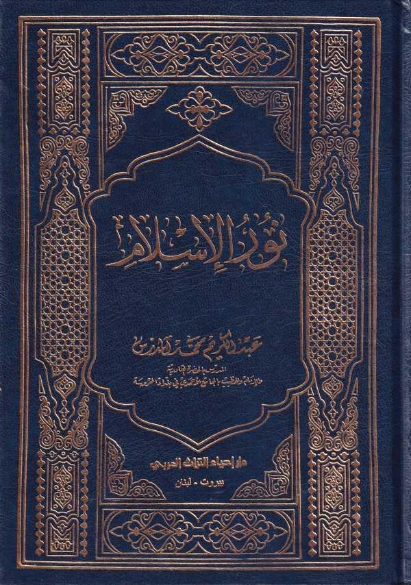 Nurül İslam-نور الإسلام