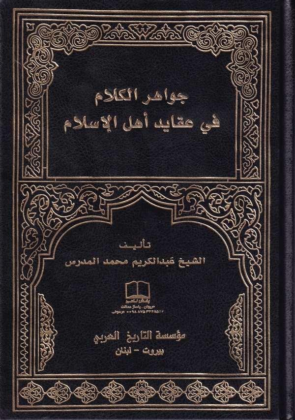 Cevahirül Kelam fi Akaidi Ehlil İslam-جواهر الكلام في عقائد أهل الإسلام