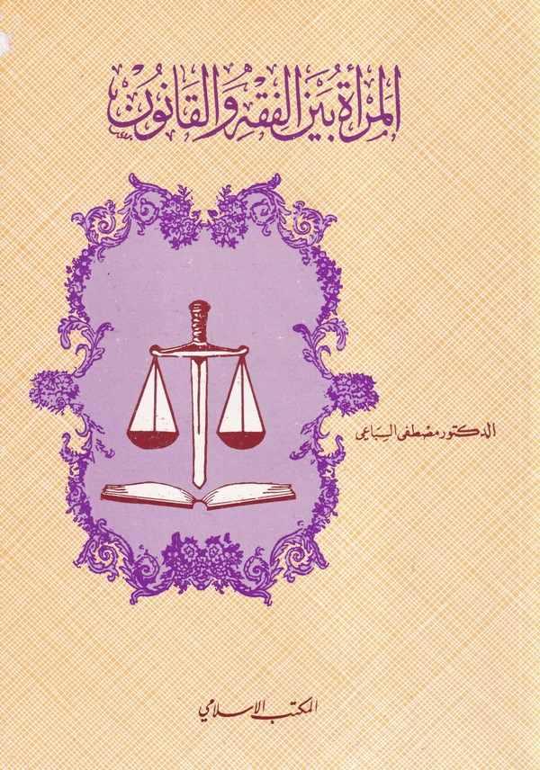 El Mera beynel Fıkh vel Kan un-المرأة بين الفقه والقانون