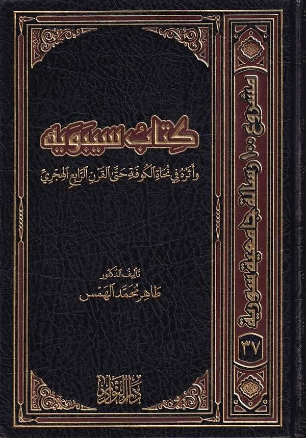 Kitabü Sibeveyhi ve Eserühü fi Necatil Kufe hattal Karnir Rabi El Hicri-كتاب سيبويه و أثره في نحاة الكوفة حتى القرن الرابع الهجر