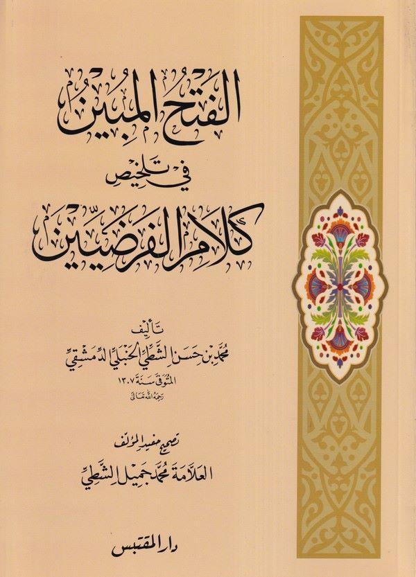 El Fethül Mübin fi Telhisü Kelamül Farziyyin-الفتح المبين في تلخيص كلام الفرضيين