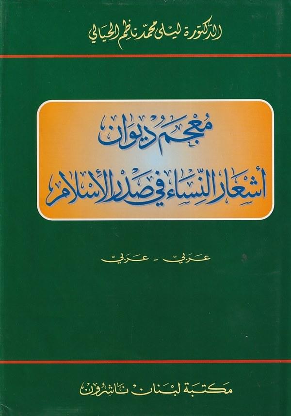 Mucemu Divani Eşarin Nisa fi Sadril İslam (Arabi Arabi)-معجم ديوان أشعار النساء في صدر الإسلام عربي - عربي