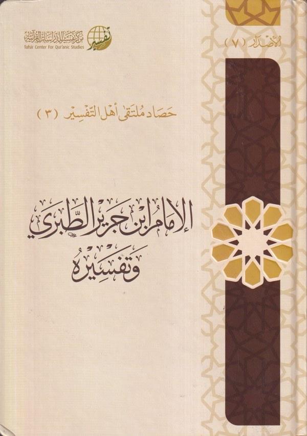 El İmam İbn Cerir Et Taberi ve Tefsiruhu-الإمام ابن جرير الطبري وتفسيره