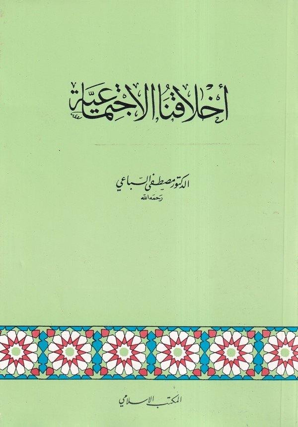 Ahlakunal İctimaiyye-أخلاقنا الإجتماعية