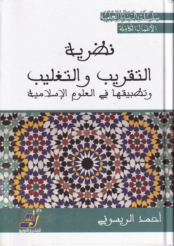 El Amalul Kamile li Doktor Ahmed Er Reys uni-الأعمال الكاملة للدكتور أحمد الريسوني
