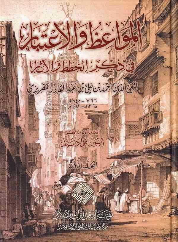 El Mevaiz vel İtibar bi Zikril Hıtat vel Asar-المواعظ والإعتبار في ذكر الخطط والآثار