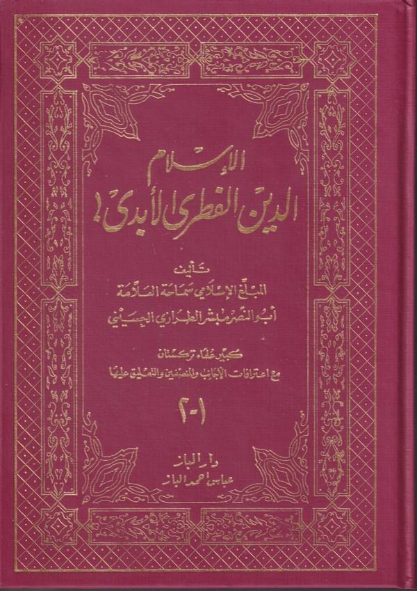 El İslam Ed Dinul Fıtriyul Ebedi-الإسلام الدين الفطري الأبدي