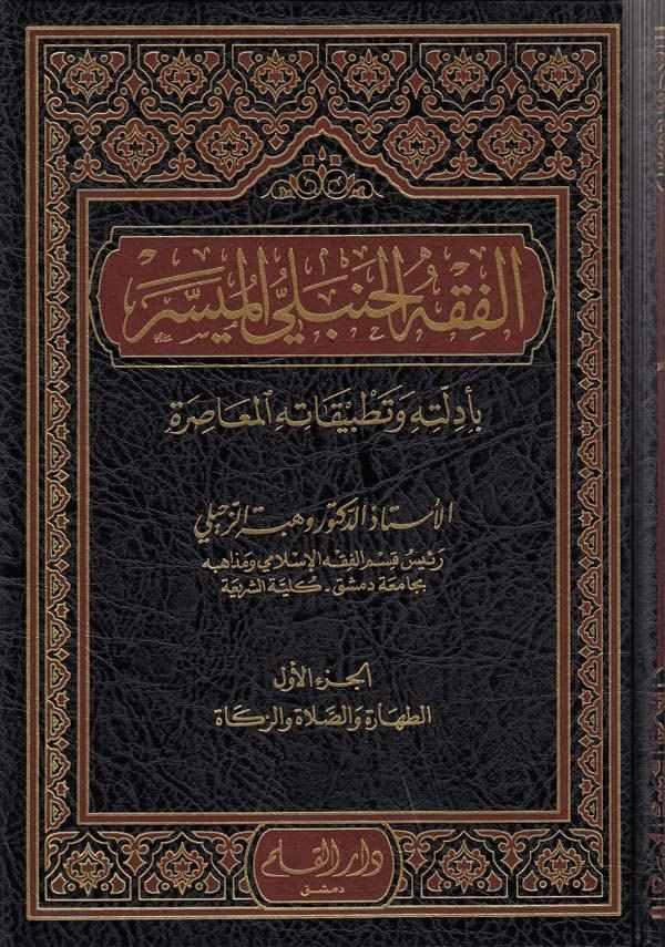 El Fıkhül Hanbeli El Müyesser Bi Edilletihi ve Tatbikatihil Muasıra-الفقه الحنبلي الميسر بأدلته وتطبيقاته المعاصرة