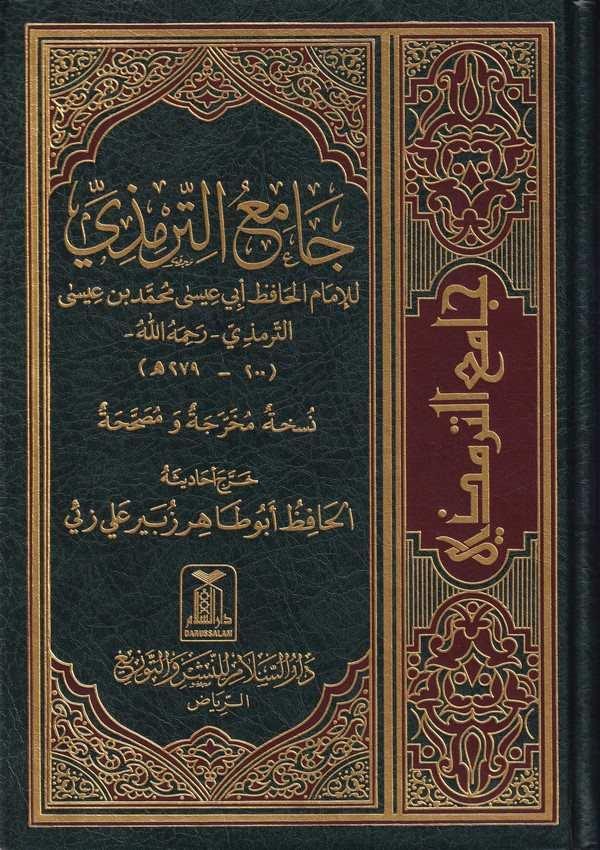 Camiüt Tirmizi-جامع الترمذي
