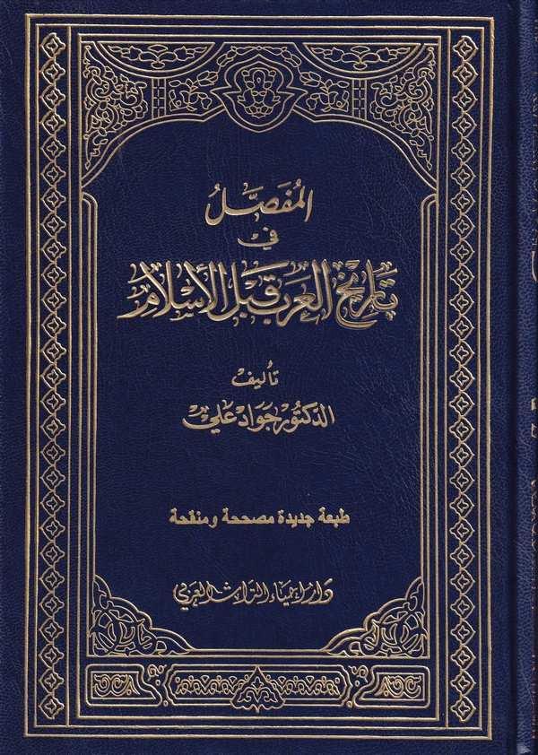 El Mufassal fi Tarihil Arab kablel İslam-المفصل في تاريخ العرب قبل الإسلام