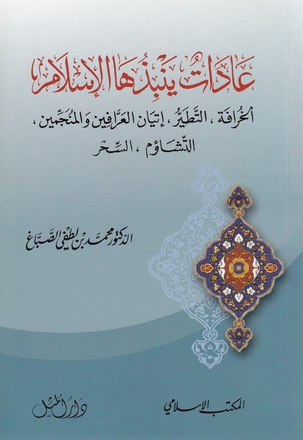 Adat Yenbizuhal İslam-عادات ينبذها الإسلام الخرافة، التطير، إتيان العرافيين والمنجمين، التشاؤم، السحر