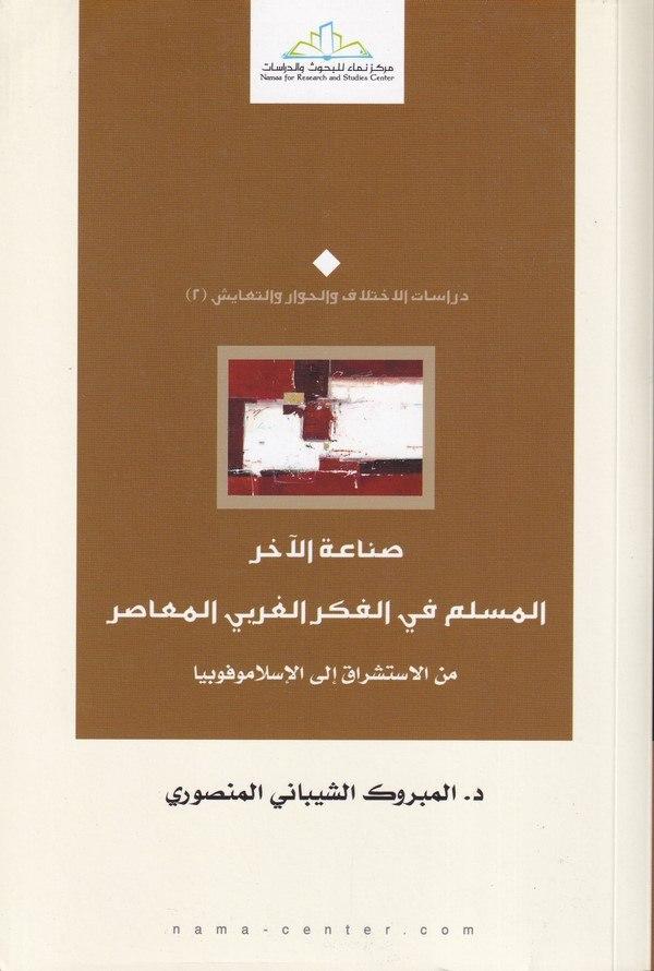 Sınaatül Ahar El Müslim fil Fikril Garbiyyil Muasır-صناعة الآخر المسلم في الفقكر الغربي المعاصر