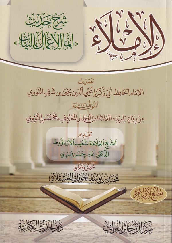 El İmla Şerhu Hadis İnnemel Amal bin Niyyat-الإملاء شرح حديث إنما الأعمال بالنيات-الإملاء شرح حديث إنما الأعمال بالنيات