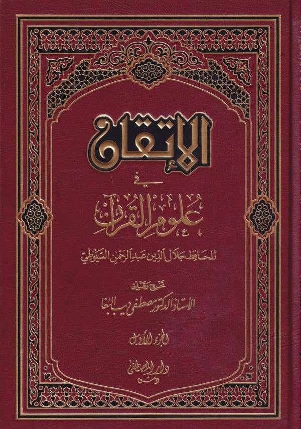 El İtkan fi Ulumil Kuran-الإتقان في علوم القرآن-الإتقان في علوم القرآن