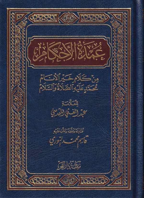 Umdetü'l Ahkam min Kelami Hayri'l Enam-عمدة الأحكام من كلام خير الأنام عليه الصلاة والسلام-عمدة الأحكام من كلام خير الأنام عليه