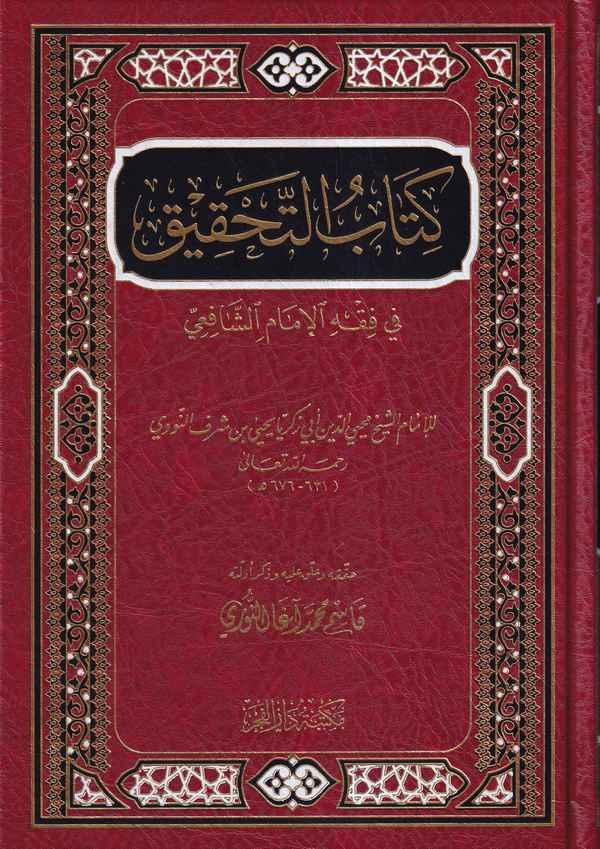 Kitabüt Tahkik fi Fıkhil İmam-كتاب التحقيق في فقه الإمام الشافعي