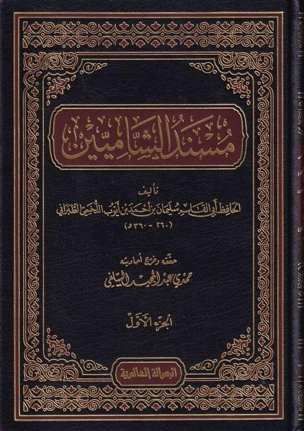 Müsnedüş Şamiyyin-مسند الشاميين