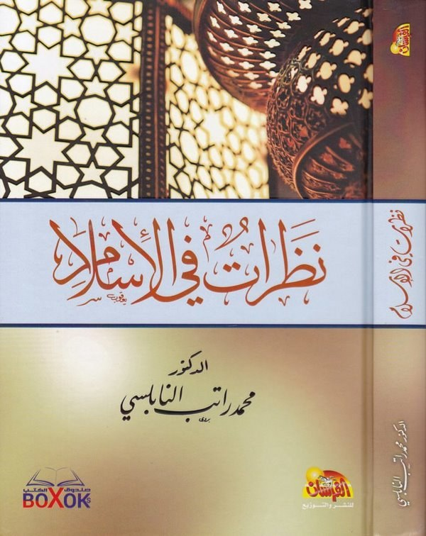 Nazarat fil İslam-نظرات في الإسلام