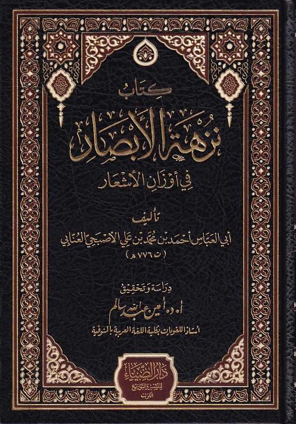 Kitab Nüzhetil Ebsar fi Evzanil Eşar-كتاب نزهة الأبصار في أوزان الأشعار
