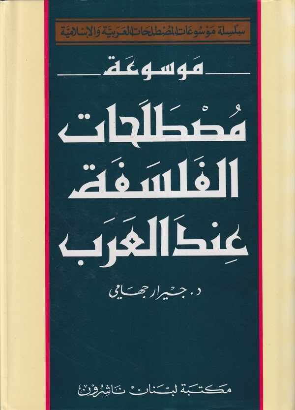 Mevsuatu Mustalahatil Felsefe indel Arab-موسوعة مصطلحات الفلسفة عند العرب