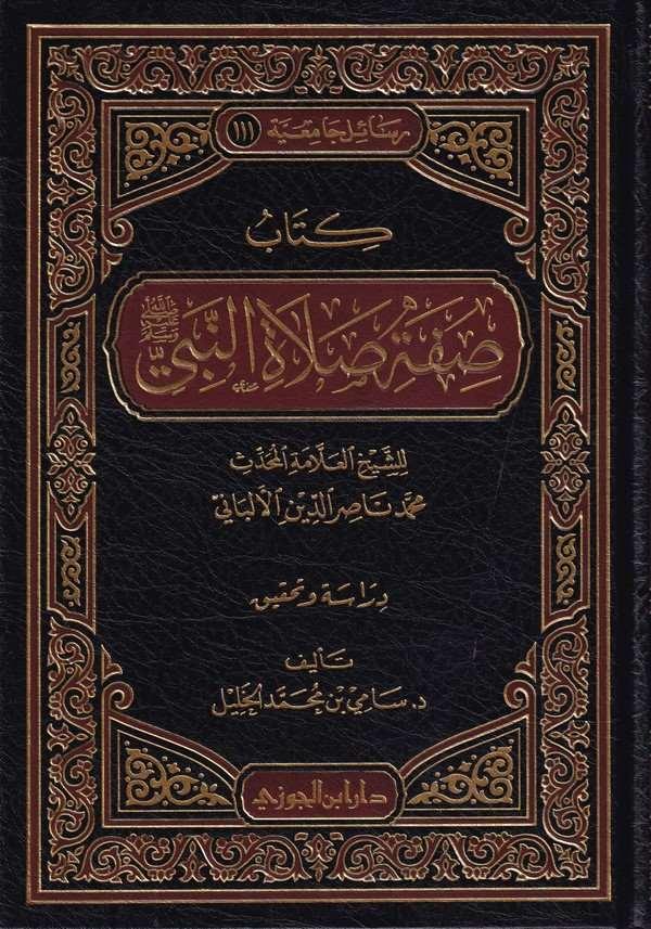 Kitab Sıfati Salat (S.A.V.)-كتاب صفة صلاة النبي صلى الله عليه وسلم
