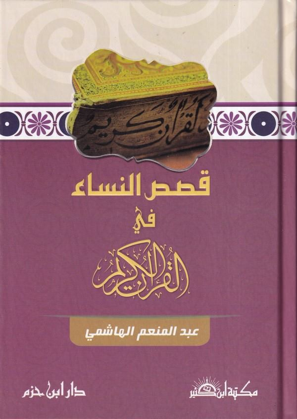 Kısasün Nisa fil Kuranil Kerim-قصص النساء في القرآن الكريم