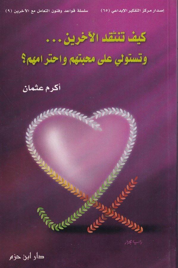 Keyfe Tentekidü Aharin ve Testevli ala Mehebbetihim ve İhtiramihim-كيف تنتقد الآخرين وتستولي على محبتهم واحترامهم