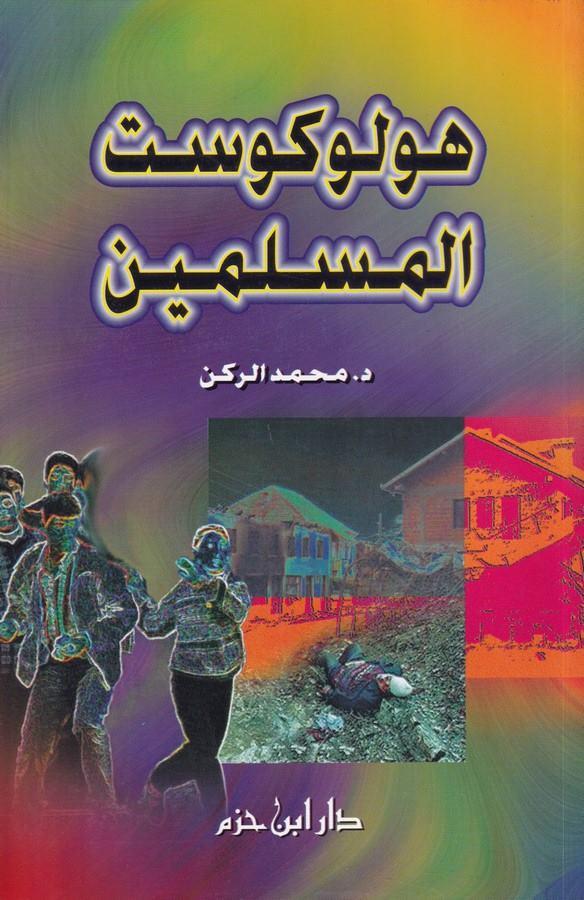 Holokostül Müslimin-هولوكوست المسلمين