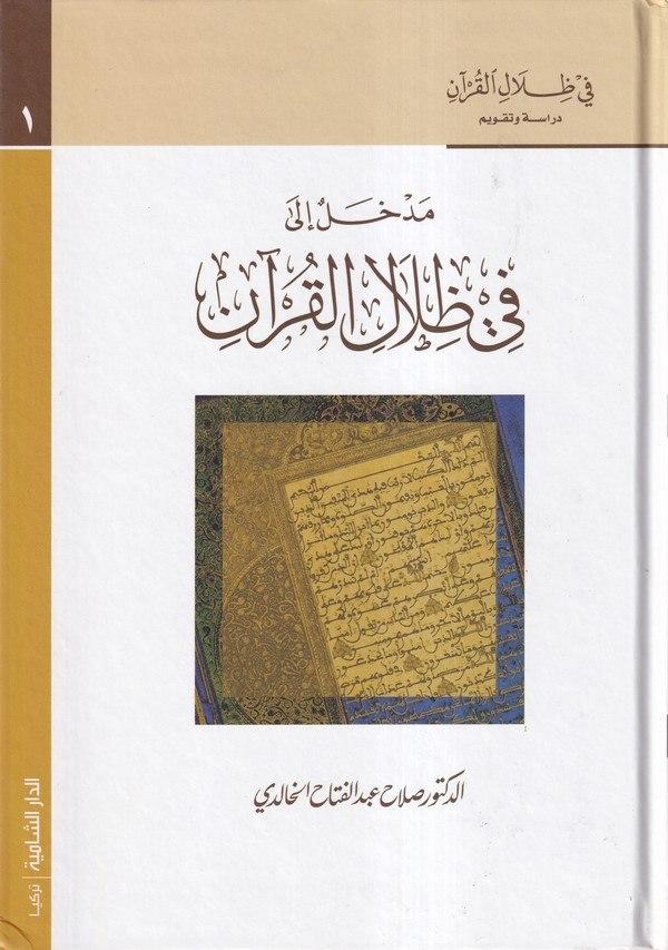 Fi Zilalil Kuran Dirase ve Takvim-في ظلال القرآن دراسة وتقويم