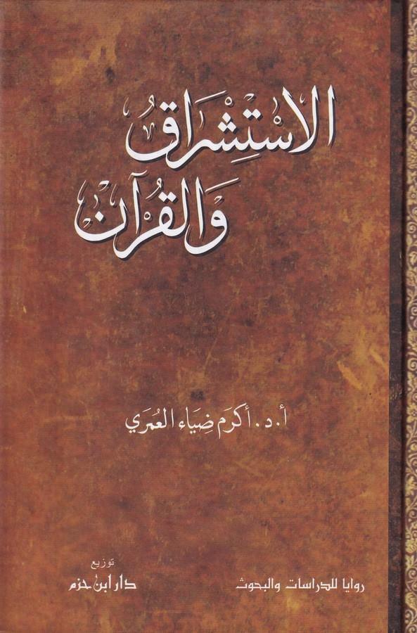 El İstişrak vel Kuran-الإستشراق والقرآن