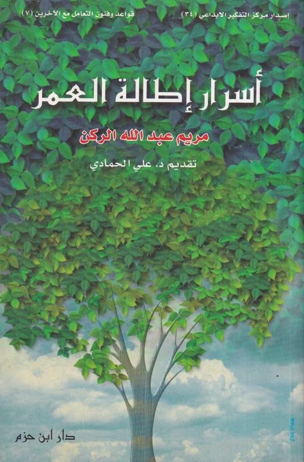 Esrar İtaletil Asr-أسرار إطالة العمر