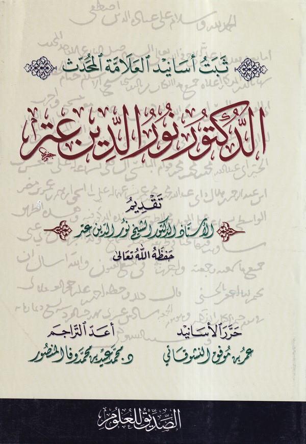 Sebetü Esanidil Allametil Muhaddis Ed Doktor Nureddin Itr-ثبت أسانيد العلامة المحدث الدكتور نور الدين عتر