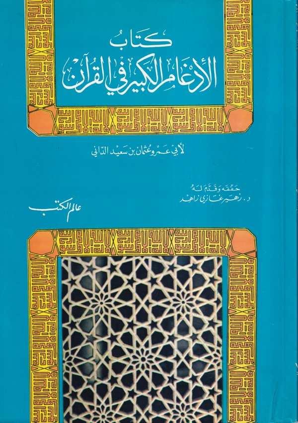 Kitabül İdgamil Kebir fil Kuran-كتاب الإدغام الكبير في القرآن-كتاب الإدغام الكبير في القرآن