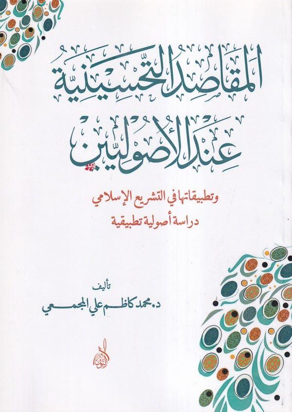 El Makasidüt Tahsiniyye indel Usuliyyin-المقاصد التحسينية عند الأصولين