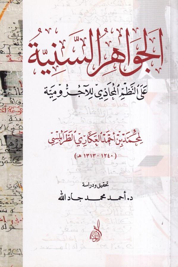 El Cevahirüs Sünniyye alan Nazmil Mahazi lil Acurumiyye-الجواهر السنية على النظم المحاذي للآجرومية-الجواهر السنية على النظم المح