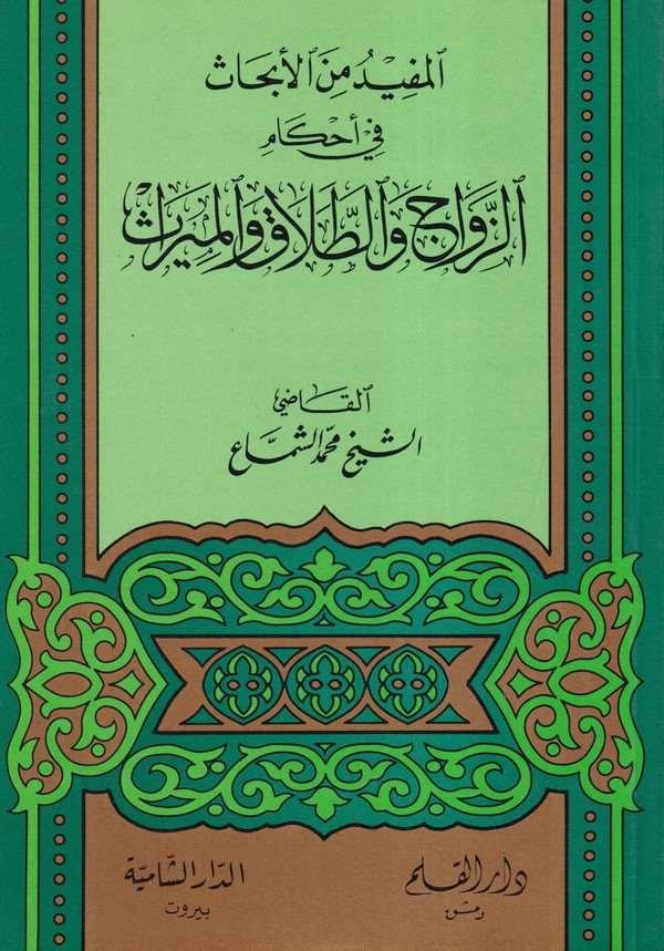 El Müfid minl Ebhas fi Ahkamiz Zevac vet Talak vel Miras-المفيد من الأبحاث  في أحكام الزواج والطلاق والميراث