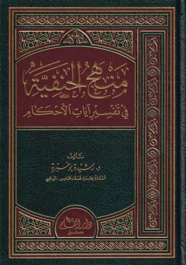 Menhecül Hanefiyye fi Tefsir Ayatil İslam-منهج الحنفية في تفسير آيات الأحكام
