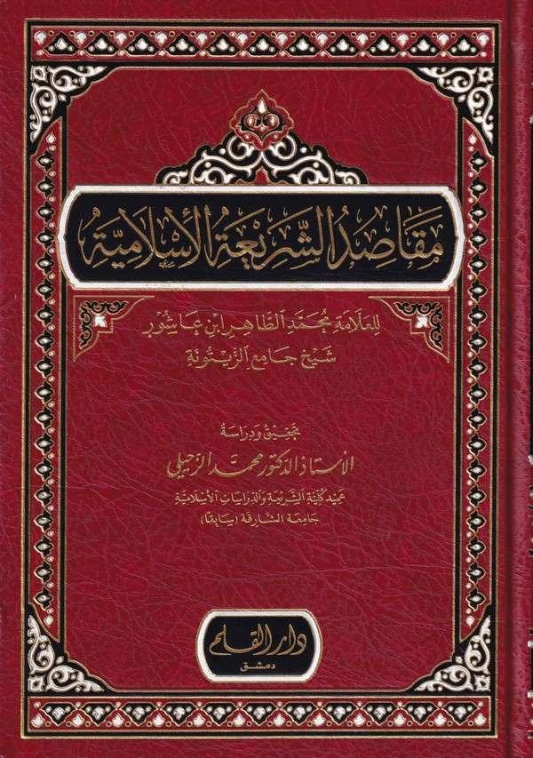Makasidüş Şeriatil İslamiyye-مقاصد الشريعة الإسلامية-مقاصد الشريعة الإسلامية