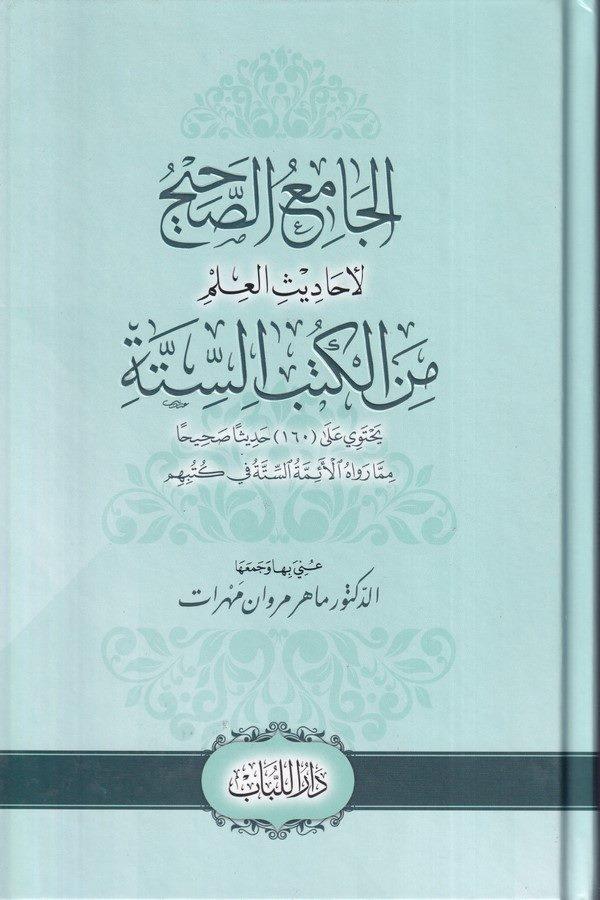 El Camius Sahih li Ehadisil İlm minel Kütübis Sitte-الجامع الصحيح لأحاديث العلم من الكتب الستة