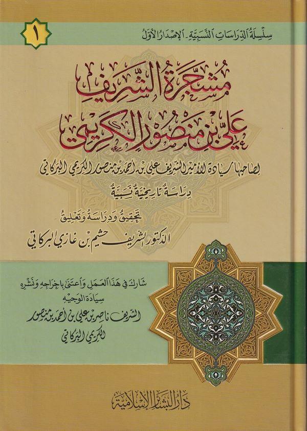 Meşceratüş Şerif Ali b. Mansur El Kerimi-مشجرة الشريف علي بن منصور الكريمي