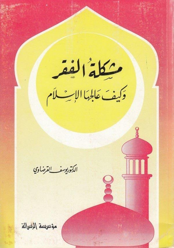Müşkiletul Fakr ve Keyfe alecehal İslam-مشكلة الفقر وكيف عالجها الإسلام