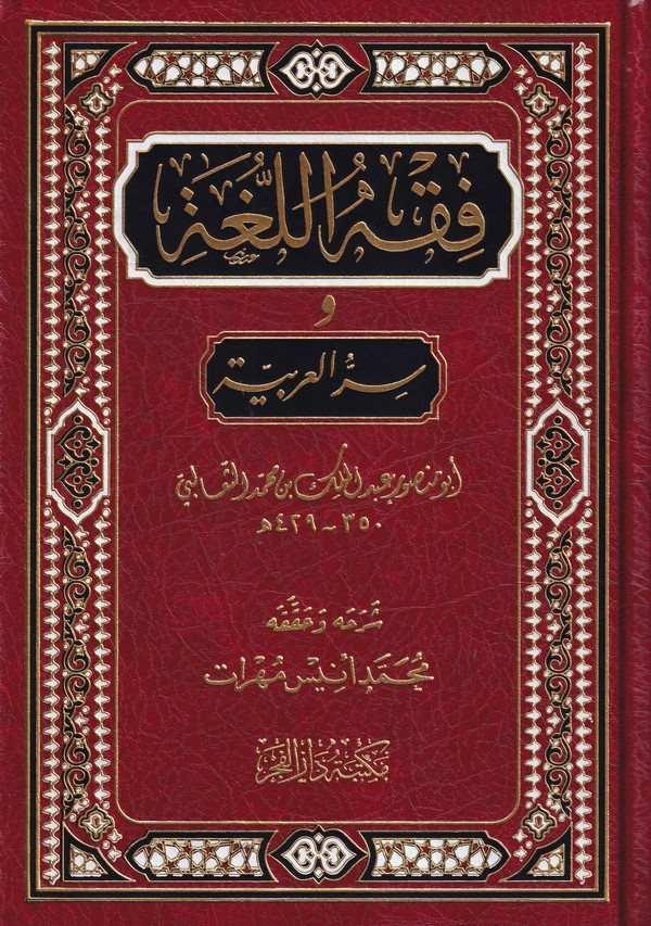 Fıkhül Luga ve Sırrül Arabiyye-فقه اللغة وسر العربية-فقه اللغة وسر العربية