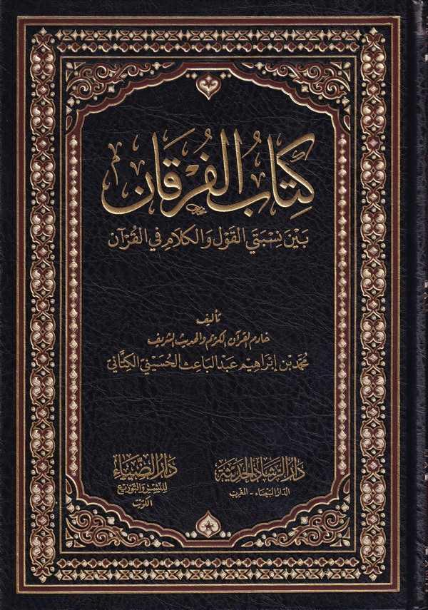 Kitabül Furkan beyne Nisbeteyil Kavl vel Kelam fil Kuran-كتاب الفرقان بين نسبتي القول والكلام في القرآن
